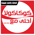 كوكاكولا أحلى مع 2014 icon