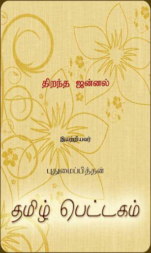 Thirandha Jannal
