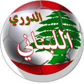 Lebanon League (old)