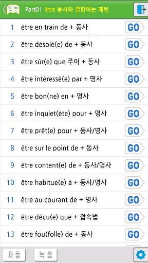 【免費教育App】프랑스어는 뻔한 패턴의 반복이다 Full-APP點子