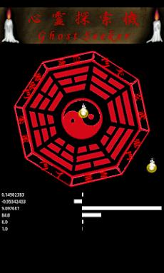 GhostSeeker -心霊探索機- Freeのおすすめ画像3
