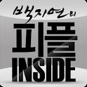백지연의 피플INSIDE icon