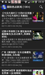 玩媒體與影片App|新唐人中文电视台电视直播(非官方)免費|APP試玩