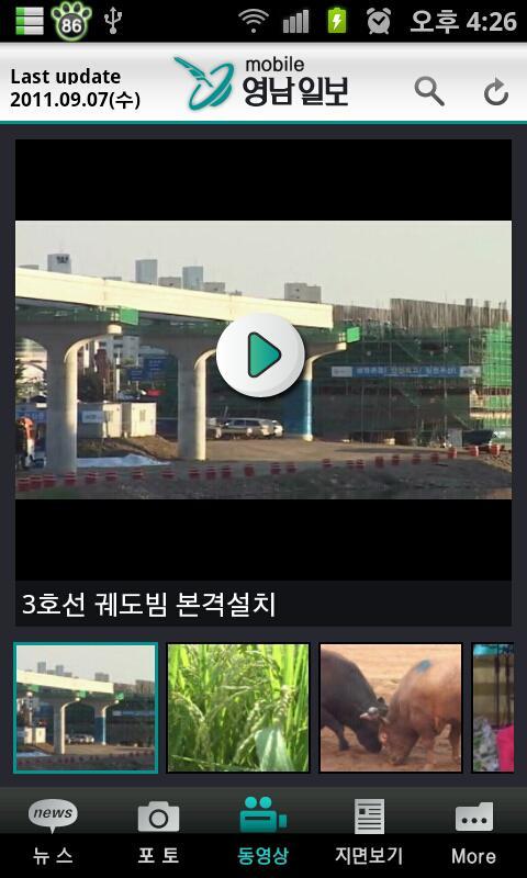 영남일보- screenshot