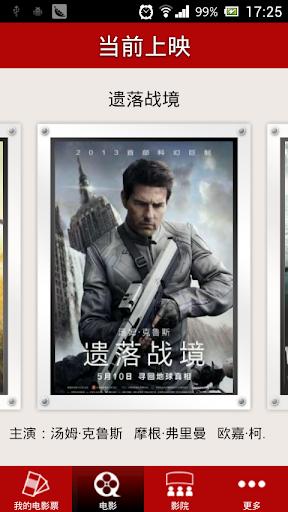 上海电影票