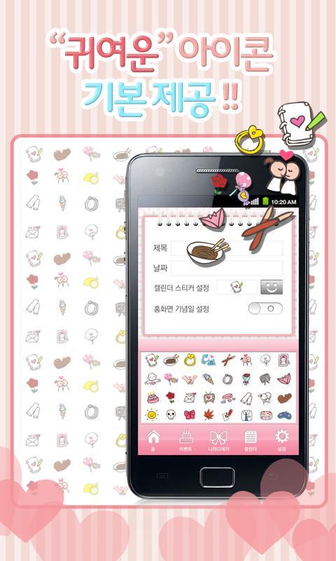 커플이벤트 - 기념일관리- screenshot