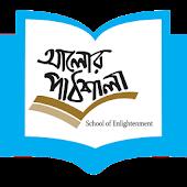 আলোর পাঠশালা (Alorpathshala)