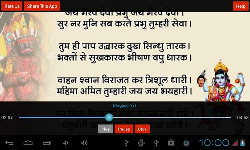 Bhairav Aarti Hindi + Audio