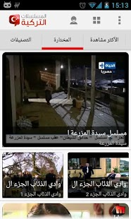 مسلسلات تركية - screenshot thumbnail
