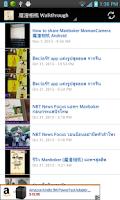 Screenshot of MomanCamera Guide 魔漫相机Manboker