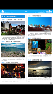 玩免費旅遊APP|下載丽江旅行攻略 app不用錢|硬是要APP