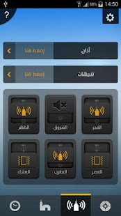 Download صلاتك Salatuk (Prayer time) For PC Windows and Mac apk screenshot 3