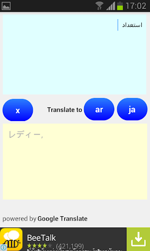 【免費教育App】Japanese Arabic Translator-APP點子