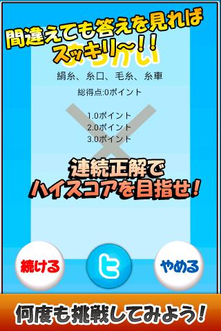 無料拼字Appの脳を鍛える2字熟語クイズ|記事Game