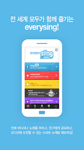 everysing : Smart Karaoke - screenshot thumbnail