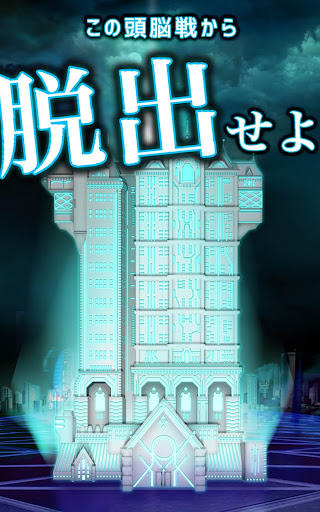 脱出ゲーム TOWER OF DOOR