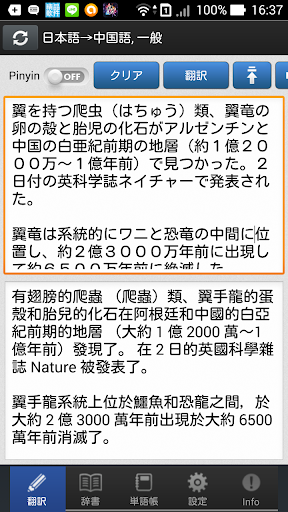 Transwhiz 日中(繁体字)翻訳 辞書