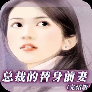 总裁的替身前妻【完结】 書籍 App LOGO-APP試玩
