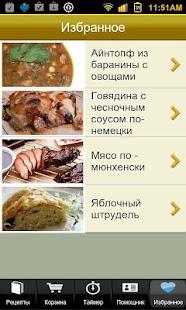 Немецкая Кухня Free- screenshot thumbnail