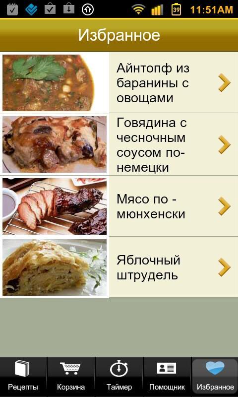 Немецкая Кухня Free- screenshot
