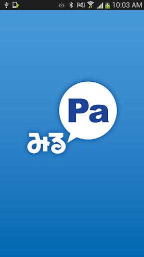 みるPa(みるぱ)