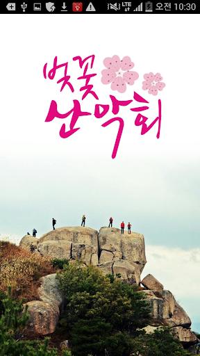 벚꽃산악회