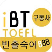 iBT TOEFL 빈출숙어 888 구동사