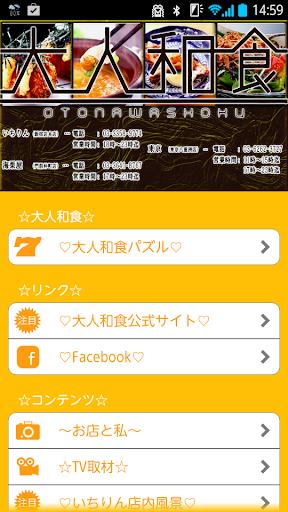 玩生活App|大人和食いちりん免費|APP試玩