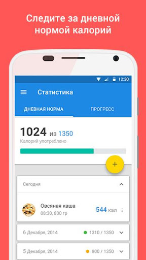 【免費健康App】Минус Фунт-APP點子