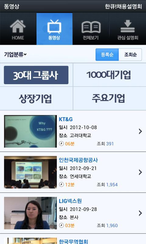 한큐! 채용설명회 잡코리아 - 대기업 취업전문 - screenshot