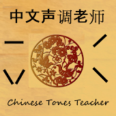 Chinese Tones Teacher Free