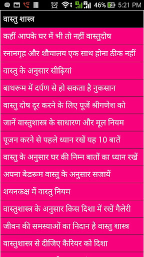 Vastu Shastra in hindi offline