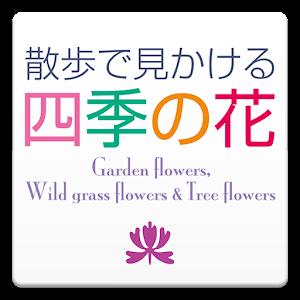 散歩で見かける四季の花 書籍 LOGO-阿達玩APP