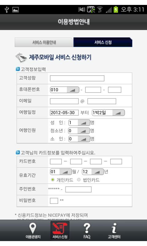 제주모바일- screenshot