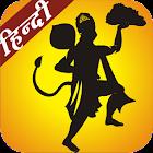 Hanuman Chalisa - Hindi icon