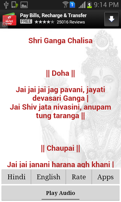 Ganga Chalisa with Audio - screenshot