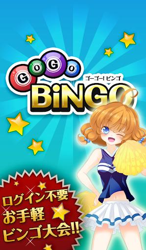 GoGoBINGO-ビンゴ大会で簡単に豪華景品をゲット-|玩紙牌App免費|玩APPs