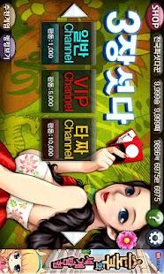 미스터섯다왕 - 대회버전 - screenshot thumbnail