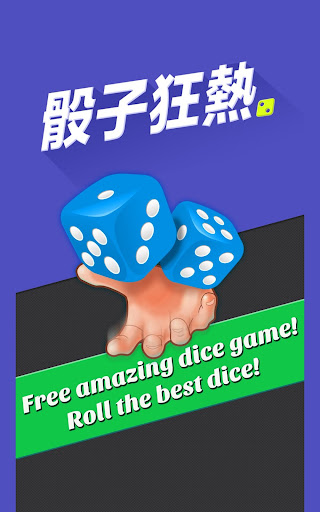 骰子狂熱 DiceMania
