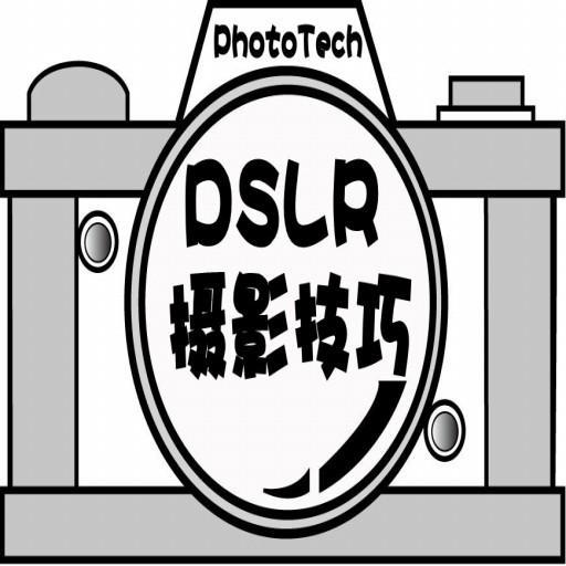 DSLR 摄影技巧 攝影 LOGO-玩APPs