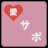 愛工大生サポートアプリ