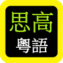 思高聖經粵語  Sigao Cantonese Bible icon