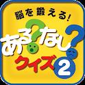 脳を鍛えるあるなしクイズ 2 【楽しい脳トレ無料ゲーム】