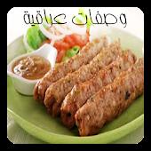 وصفات المطبخ العراقي
