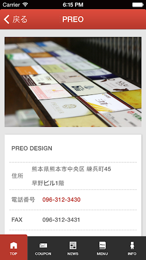 【免費商業App】PREO DESIGN-APP點子