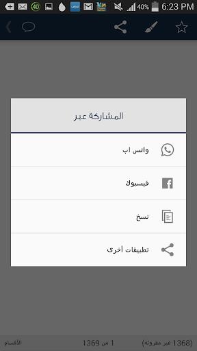 【免費社交App】حالات و رسائل ٢٠١٥-APP點子