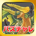 パズドラチャレンジ(パズチャレ)&パズドラ攻略【最新】 icon
