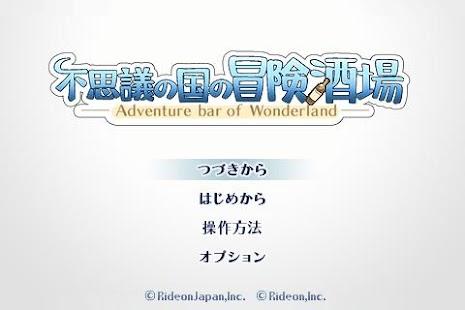 RPG不思議の国の冒険酒場