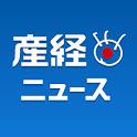 産経ニュース icon