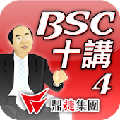 BSC十講-第四講 策略議題推導-知理知用